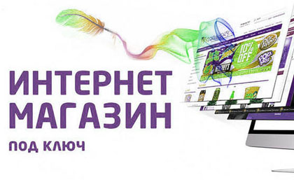Создание Интернет магазина Полтава