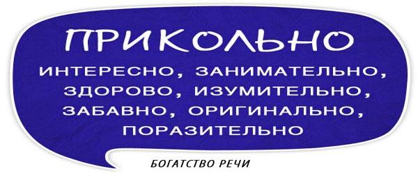 Синонимизатор для текста на русском языке